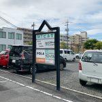 駐車場のインフォメーションボード